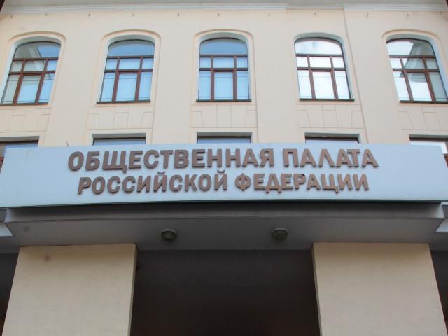 Круглый стол в общественной палате Российской Федерации.