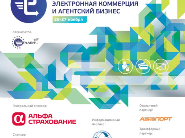 Электронная Коммерция и Агентский бизнес 2014