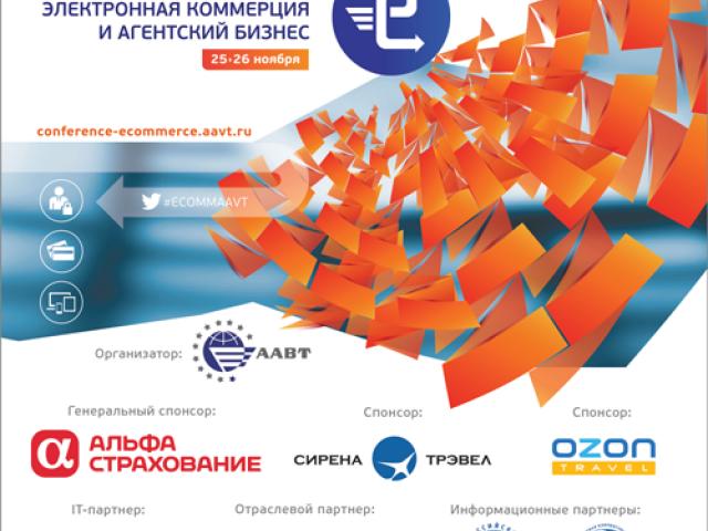 Электронная Коммерция и Агентский бизнес 2015
