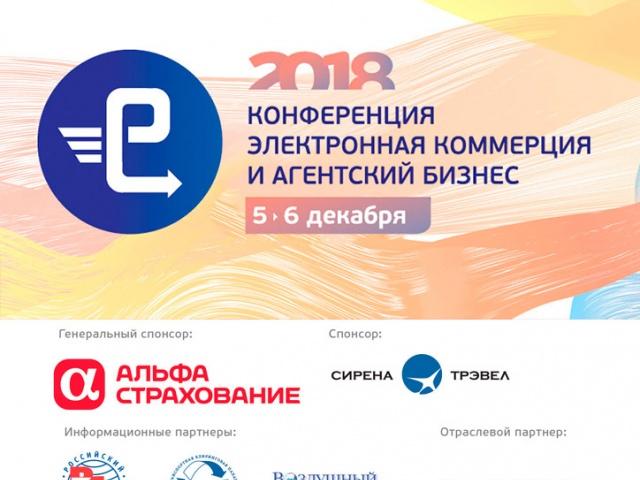 Конференция Электронная коммерция 2018