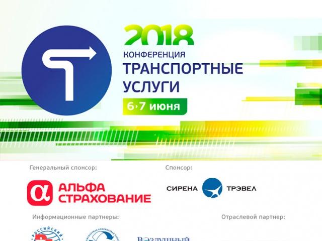 Конференция Транспортные услуги 2018